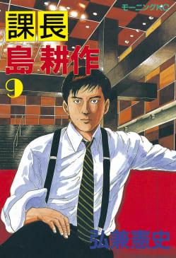 課長島耕作(9)