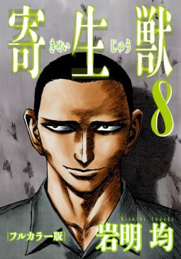 寄生獣 フルカラー版(8)