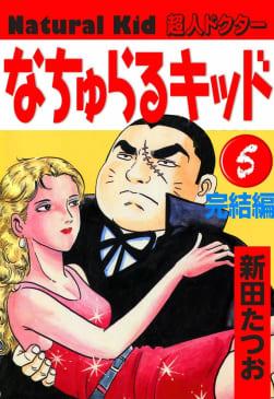 なちゅらるキッド(5)