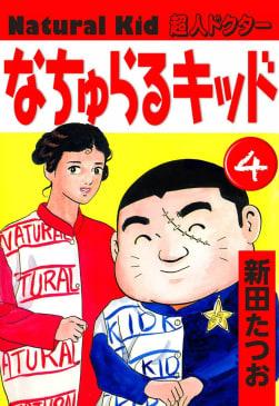 なちゅらるキッド(4)