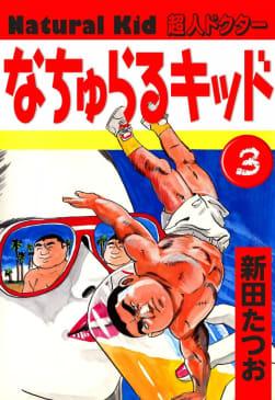 なちゅらるキッド(3)