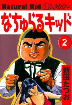 なちゅらるキッド(2)
