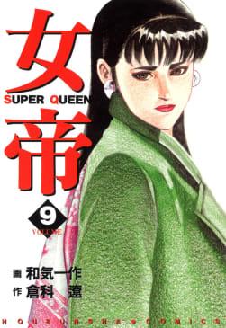 女帝(9)