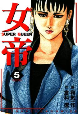 女帝(5)