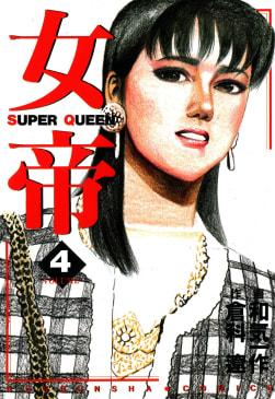 女帝(4)