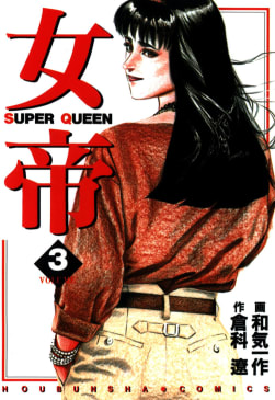 女帝(3)