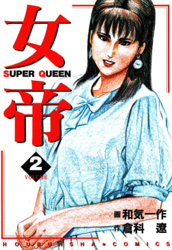 女帝(2)