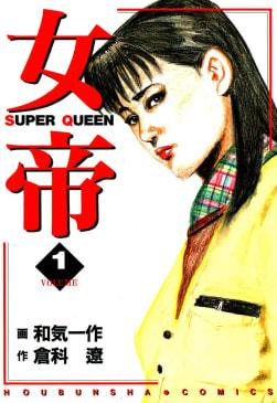 女帝(1)