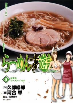 らーめん才遊記(8)