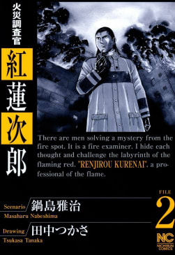 火災調査官 紅蓮次郎(2)
