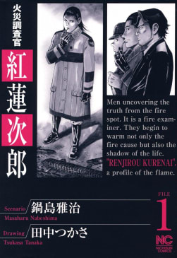 火災調査官 紅蓮次郎(1)