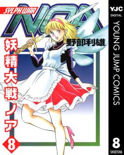 妖精大戦ノア(8)