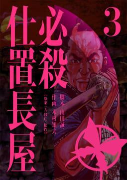 必殺仕置長屋(3)