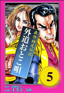 最強極道伝説 外道おとこ唄(5)