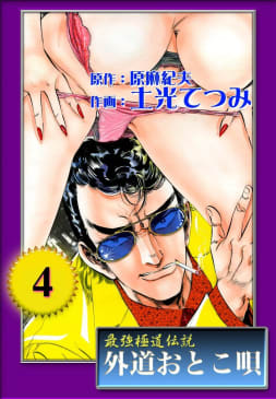 最強極道伝説 外道おとこ唄(4)