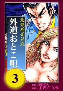 最強極道伝説 外道おとこ唄(3)