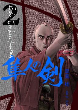 江戸常勤家老 隼人の剣(2)