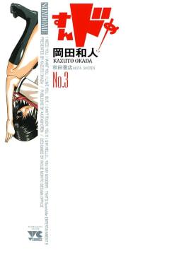 すんドめ(3)