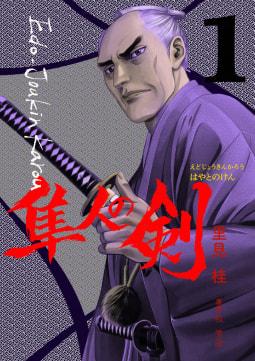 江戸常勤家老 隼人の剣(1)