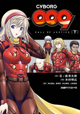 CYBORG009 CALL OF JUSTICE [下]