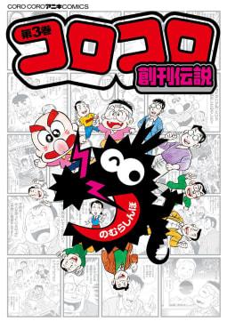 コロコロ創刊伝説(3)