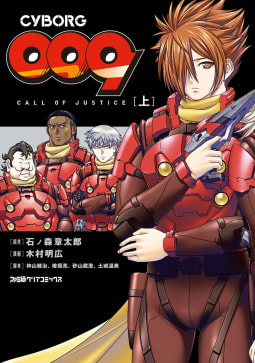 CYBORG009 CALL OF JUSTICE [上]