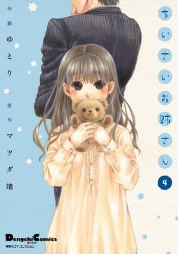 電撃4コマ コレクション ちいさいお姉さん(4)