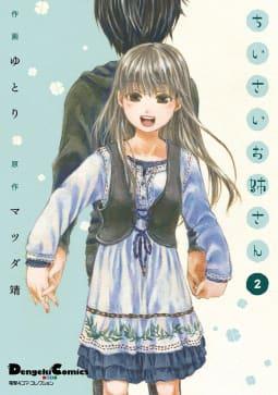 電撃4コマ コレクション ちいさいお姉さん(2)