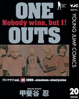 ONE OUTS(20)