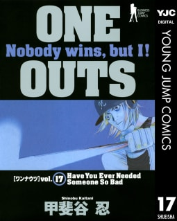 ONE OUTS(17)