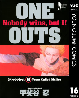 ONE OUTS(16)