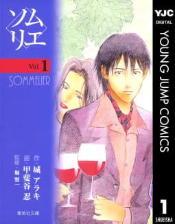 ソムリエ(1)