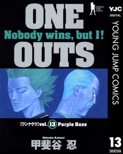 ONE OUTS(13)