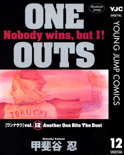 ONE OUTS(12)