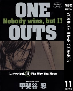 ONE OUTS(11)