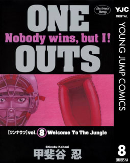 ONE OUTS(8)