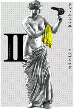テルマエ・ロマエ(2)