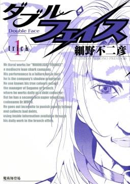 ダブル・フェイス(1)