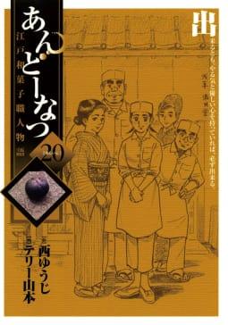 あんどーなつ 江戸和菓子職人物語(20)