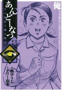 あんどーなつ 江戸和菓子職人物語(13)