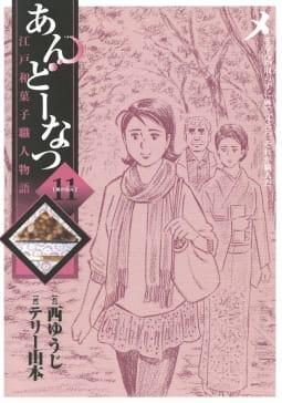 あんどーなつ 江戸和菓子職人物語(11)
