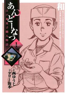 あんどーなつ 江戸和菓子職人物語(1)