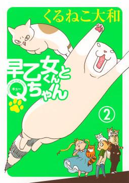 早乙女くんとQちゃん(2)