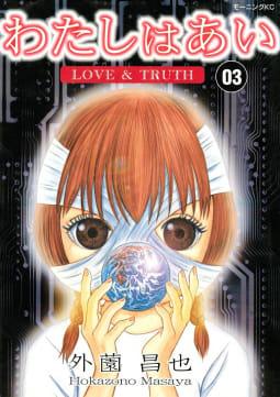 わたしはあい(3) LOVE&TRUTH