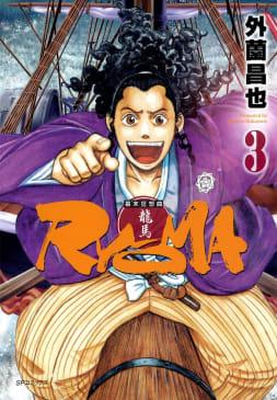 幕末狂想曲RYOMA(3)
