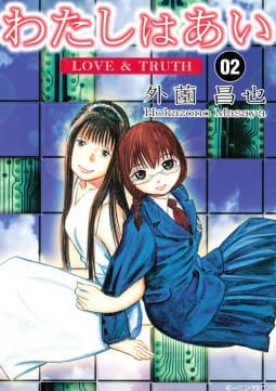 わたしはあい(2) LOVE&TRUTH