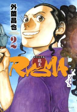 幕末狂想曲RYOMA(2)