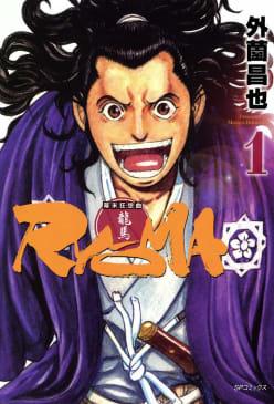幕末狂想曲RYOMA(1)