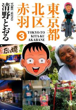 東京都北区赤羽(3)