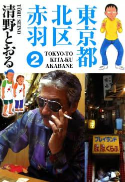 東京都北区赤羽(2)